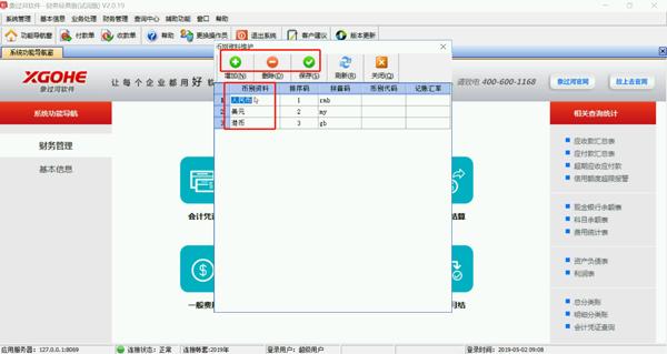 象过河财务软件财务信息相关功能操作