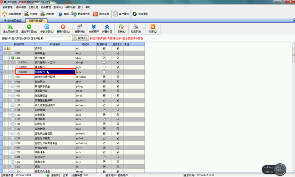 象过河财务软件会计科目操作方法