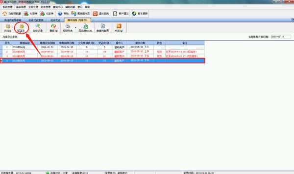象过河财务软件期末月结的操作流程