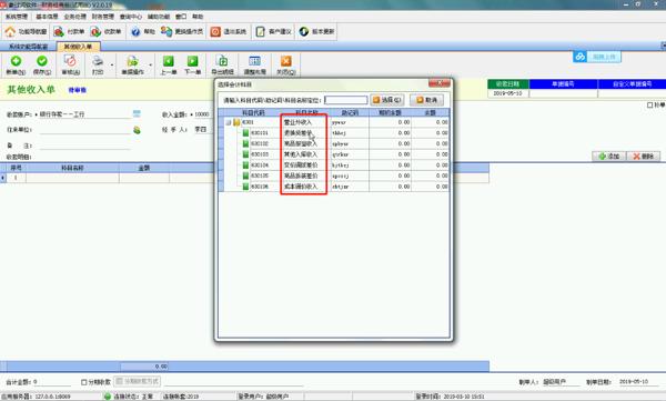 象过河财务软件其它收入单的操作流程