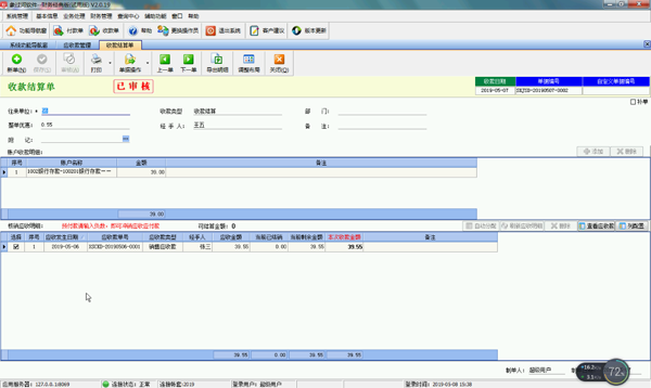 象过河财务软件应收付款管理的操作流程