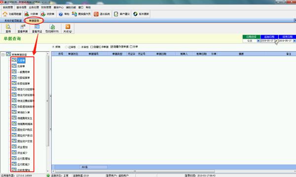 象过河财务软件查询功能操作说明