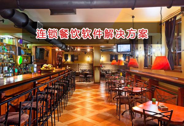 连锁餐饮管理软件解决方案,适合连锁餐饮的<a href='http://www.xgohe.cn'>财务管理软件</a>